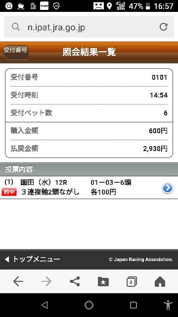 門別最終 9―3.7.8.10.11 なにかいますか?