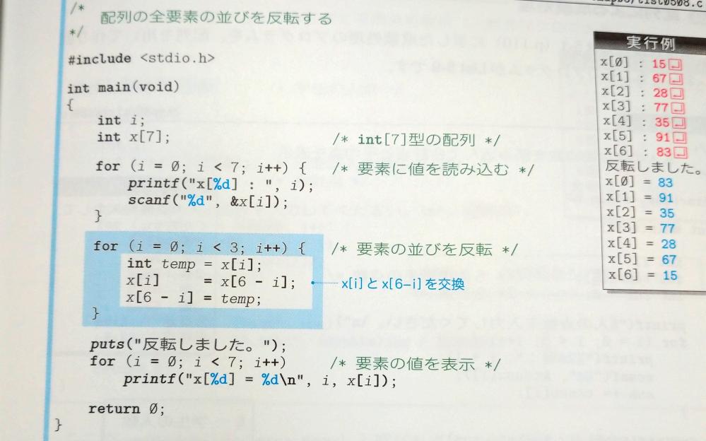 次の画像を参考に、配列の要素数をオブジェクト形式マクロで定義するように変更したプログラムの作り方がわかるかたがいましたら、教えていただけませんか?