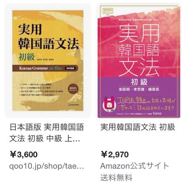 実用韓国語文法の本についてです。 この本の違いはなんでしょうか?