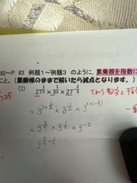 至急お願いします。 この問題がわからないので教えて頂きたいです。