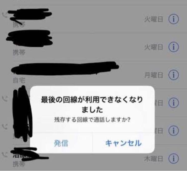 これはどういう意味ですか? iPhoneに詳しい方教えて下さい。
