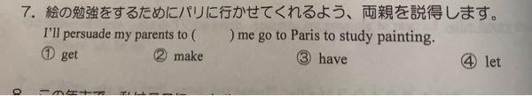 英語の問題です。 答えと理由を教えてください。