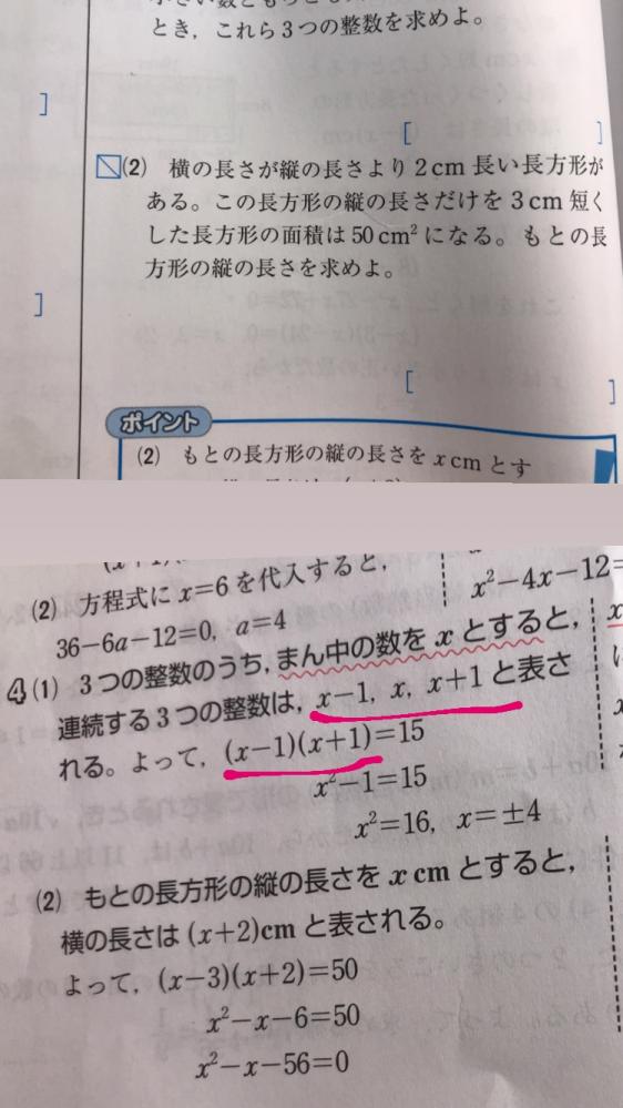 至急! 中学数学の二次方程式です。 この問題の答えの解説で下線部のXが式のどこに消えたのかわかりません。 教えてください。よろしくお願いします。 見にくかったらすみません…
