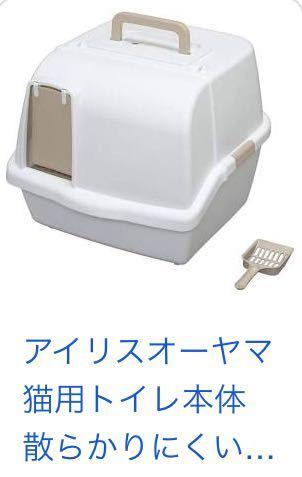 猫のトイレについてオススメがあれば教えてください。 今使用しているトイレはアイリスオオヤマの蓋付き扉付きの大きめの四角いトイレです。※下記に写真を貼ります。 うちの猫はしゃがまずに立ったままト...