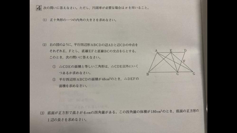 面積が等しい三角形が5つあるみたいなのですがどれかわかりません。教えてください。