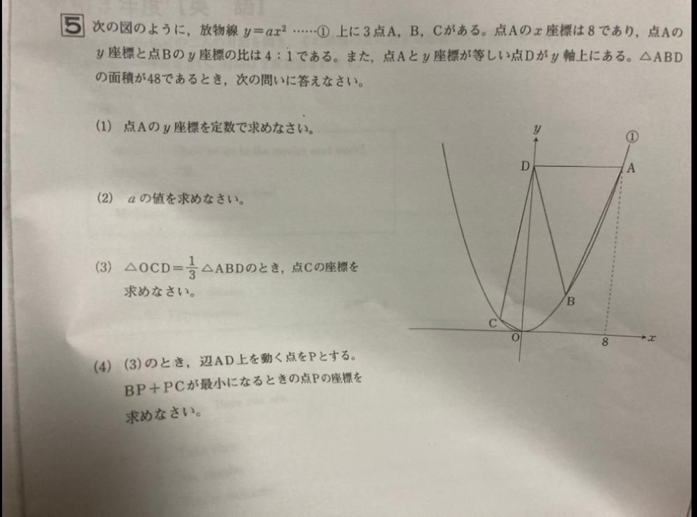 中3ですが(4)の問題が分かりません。 どのように解けばいいのか教えてください。