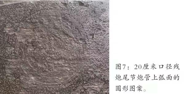 证据之二,残炮尾部残存的徽记显示,该炮是中国仿制的英式阿姆斯特朗大炮。 在残炮尾节炮管的上弧面上,有模糊的圆形图案,虽因锈蚀细部已漫漶不清,但同心圆轮廓和左侧的元宝形图案仍依稀可辩。此图案与清末上海江南制造总局的团龙徽记极度相似。用PS技术将两图叠加比对,几处特征点吻合,因此,,该残炮上面的图案应是团龙徽记,该残炮应属江南制造总局所造,与日军所记载的清国仿制相符和。この文章を日本語で翻訳して欲しいです、宜しくお願いします。