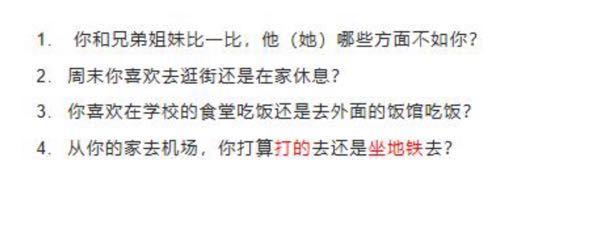 この四つの回答を-不如-を使って回答するとどんな風になりますか? 中国語です。