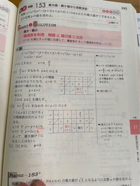 数学 写真の赤線のところで、なぜ<6にするのかわかりません教えて下さい