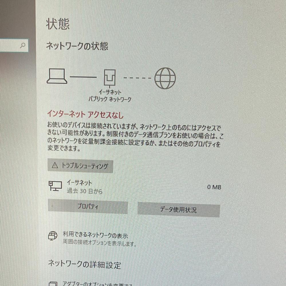 """インターネットの接続設定の仕方が分かりません 今まで無線で繋いでいたのを本日有線にしました window10、so-net光を使用しています。 GE-ONU→Aterm WG1200HS4(NE)→PC の順に繋いでいます。 デスクトップ画面右下のインターネットアクセスの表示のタブを開くと識別されていないネットワークが出てきます。 それをクリックすると画像のような画面に飛ばされます。 無線の場合IDとパスワードを入力すると接続出来たのですが有線では違うのでしょうか? トラブルシューティングもやってみましたが """"イーサネット""""には有効なIP構成がありませんと出てきました。 インターネットには詳しくないので説明が不十分かもしれませんが、 繋ぎ方がわかる方いらっしゃれば教えてください。 よろしくお願いします。"""
