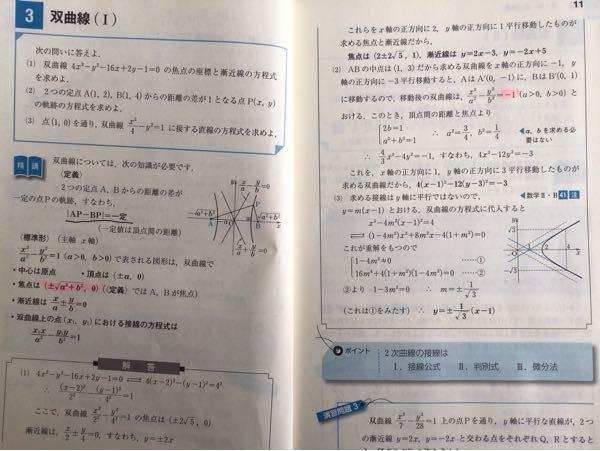 基礎問題精講数3 問題3 双曲線 (2)でABの中点を求めて、それをxy座標の原点に移動する動作で移動後の双曲線の式がx^2/a^2-y^2/b^2=-1 となっていていますが(赤い蛍光ペンの場所) 公式ではx^2/a^2-y^2/b^2=1 となっているのに、なんで-1になるのでしょうか?