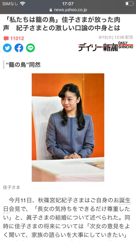 美智子さまのいらっしゃらない皇室なんて、全くイメージ出来ません。そもそも日本に皇室要りますか? 西洋人に唯一対抗出来るアイテムのように感じますが、皇族がた自身も、国民からの◯◯に応える生活は苦痛であるという意見も出ています。