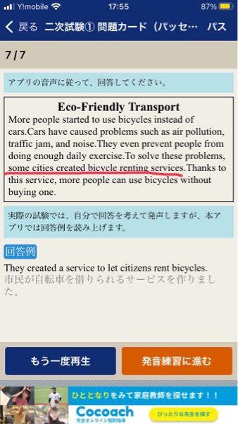 至急!この英検二級面接の問題なのですが、普通に棒線をそのまま言えばいいと思いませんか? some citizenをtheyに置き換えるだけで、、、 質問は how did some cities slove car problems?
