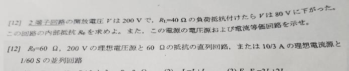 電気回路についてですが、こちらの問題の解き方が分かりません。どなたか解説お願いします