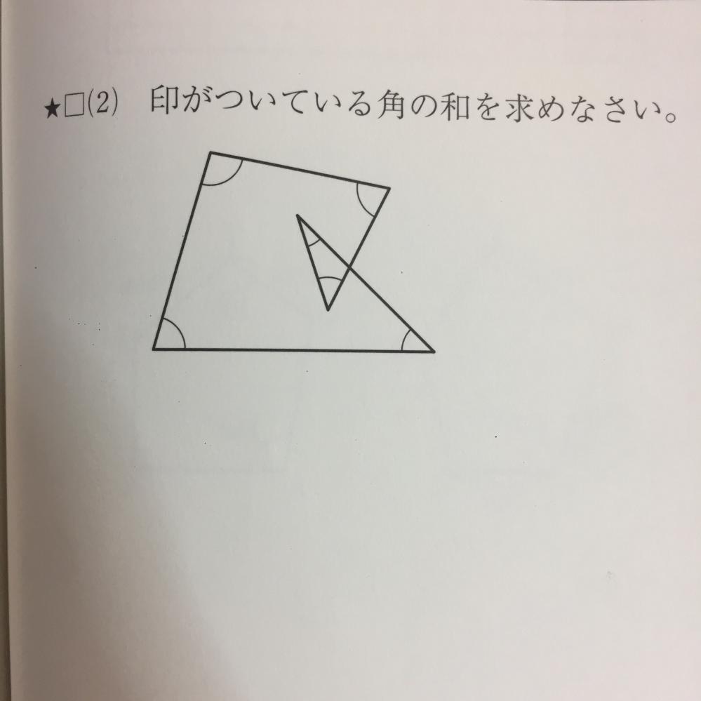 中学2年の数学です。 この問題の解き方と答えを教えてください。