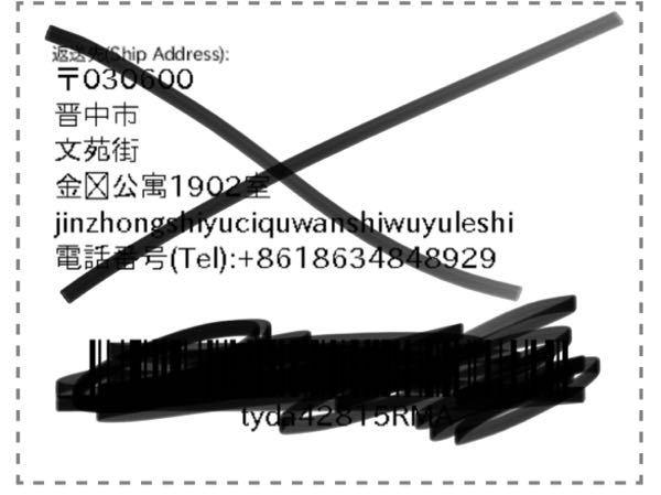 アマゾンの返品でラベルが送信されたのですが、印刷して郵便局に持っていっていいのですか? ラベルから運送会社がわかんないです。