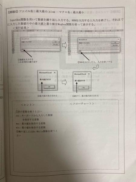Excelのこのプログラムを教えてください。