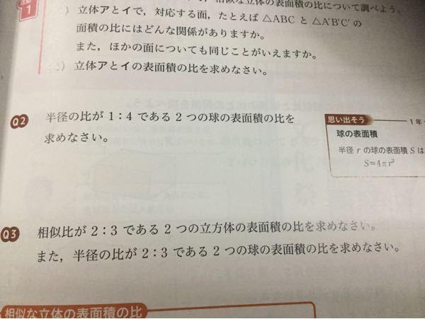 Q2とQ3、どっちかでずつでいいので教えてください!!