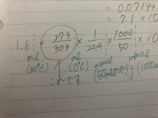 気体の溶解度を計算する時、30℃で50mlにおける溶けている気体の体積が与えられていて、0℃における溶解度を求める場合に、なぜ273/303(K)をかけると答えが求まるのか分かりません(>_<) どなたか教えていただけないでしょうか?