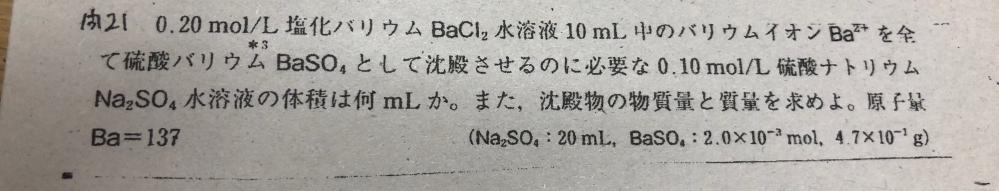 高校1年生です。 化学の問題の解き方を教えて欲しいです。