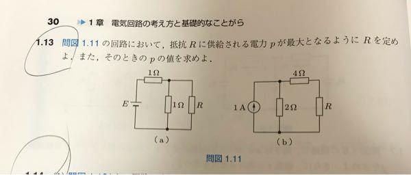 電気回路です!1.13教えて欲しいです!