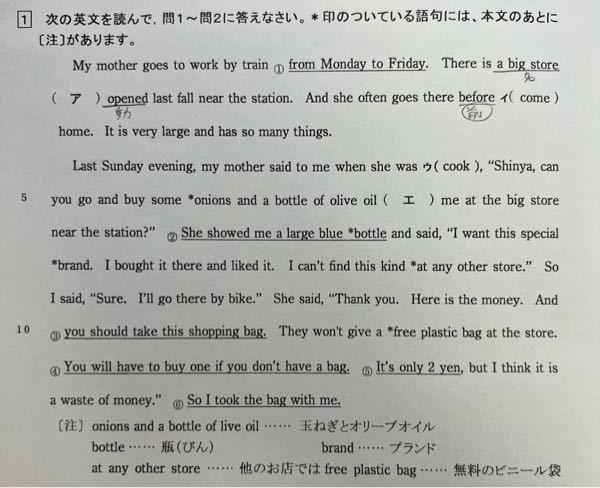 中学英語 ウ の語を何に変えるか、それとエに入る語を教えてください