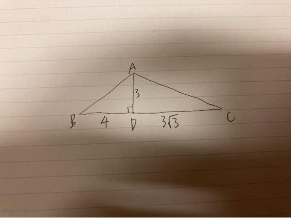 △ABCの内接円の半径を求めて欲しいです。 計算したらおかしな答えになります。