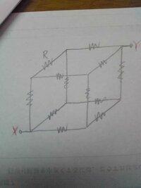電気回路の合成抵抗の問題です。 図のように、立方体の形をした回路があって、各辺には抵抗値Rの抵抗が付いています。今、XからYに電流Iを流します。 このとき、合成抵抗Rxyの値の求め方を教えていただけませんか?