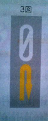 教習所の問題なのですが、この道路標示は転回可の区間終わりの表示では ...