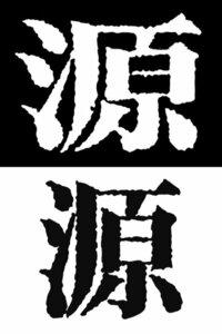 illustratorかphotoshopでゆらゆらしたかんじの文字を作成する方法を教えて下さい。  画像の上の文字に似せて作成したく、下の文字はillustratorのラフ機能で作成しています。 それ意外に何か方法がありますか?