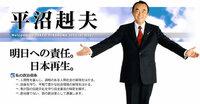 創生日本をどう思います? 「創生日本」が発足=真・保守政策研を改称-安倍元首相ら  超党派の保守系議員による「真・保守政策研究会」(会長・安倍晋三元首相)は5日、自民党本部で総会を開き、会の名称を「創生『日本』」と改め、「永住外国人地方参政権や夫婦別姓など、問題法案に反対する」などとする運動方針案を採択した。  安倍氏は総会で「勉強会を重ねるだけでなく、草の根保守の方々とともに、今の政権...
