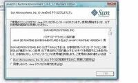 あるHPを開いたところ、ステータスバーに長めのURLが表示され、突然Javaテクノロジの開始(?)の画面が出てきたのですが、何なのでしょうか。 HPを開いたところ、ステータスバーに「xanga-com.yellowpages.com.odnoklassnik....(以下まだ続くが不明)」のアドレスが表示され、Javaテクノロジの開始(?)の画面が出ました。 ※Javaテクノロジの開始画面...