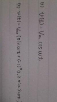 波形と実効値の問題について教えてください。  n=6のとき図の電圧について実効値をVmで表せ。 という問題です。よろしくお願いいたします。