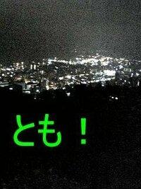 「い」が付く・・・ . 芸能人で、  名前の最初に、  「い」が付く人を、  教えて下さい。^^)    とも!  写は北海道小樽市旭展望台から夜景(携帯カメラなので画像悪いのです)   ..............