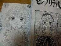 吉住渉の漫画が好きで昔よく読んでいました☆★☆ 「ママレード・ボーイ」、「ハンサムな彼女」、「ミントな僕ら」・・・絵も大好きなんです!!   最近、倉橋えりかの作品も好きで「シンデレラは眠れない」、「...