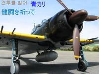 真珠湾攻撃に使われた軍用機は 爆撃機?それとも戦闘機? まさか赤トンボじゃないですよね?