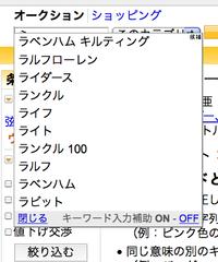 Yahoo!オークションの商品検索に文字を入れると出る「キーワード入力補助機能」を出なくしたい Yahoo!オークションの商品検索に文字を入れると、「キーワード入力補助機能」とかいうのが出て途中まで打ち込んだ文字が検索欄を隠してしまいどこまで打ち込んだかわからなかったりで迷惑です  機能を閉じるやOFFのクリックしても その場だけで 次の検索時には また出てきて毎回消さなければならず わ...
