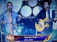 タイのミュージシャンの名前 画像の男性2人組みの コンビ名を教えて下さい。 (出来れば個別名も)  ポンラッサオンのライブVCDに 出演していました。 一人は胡弓(?)、一人はギターを操ります。  どうぞ宜しくお願いします。