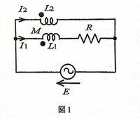 電気回路(自己、相互インダクタンス)の質問です 自己インダクタンス L1 [H]、L2 [H] および相互インダクタンス M [H] を有するコイルと抵抗 R [Ω] が図に示すように角周波数ω[rad/s] 、電圧 E [V] での交流電圧と接続されている。ただし、電圧 E 回路の電流 I_1 、I_2 はフェーザとする。また電流 I_1 およびI_2 が図に示す矢印の方向に流れるとき、コ...