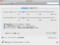 はじめまして。Macが勝手にシャットダウンされて困っています。 どなたか教えてください。 週間前にMacBook Airを購入しました。店頭モデルです。 画面を閉じて、再度開けたとき2つの現象が発生します。 1) Macがスリープ状態に移行しており、ユーザーのパスワードを要求するダイアログが表示されている 2) Macが閉じたあとにシャットダウンされているらしく、ディスプレイに何も表...
