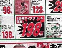 消費者問題カテゴリのみなさんに質問です。 この画像を見てください。  アイス100円のものを198円で売っています。 これは法律で裁けるのでしょうか? 皆さんの回答をお待ちしております。
