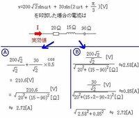 どちらの求め方は正解ですか?【電気】 RLC直列回路にv=を印加した場合の電流(実効値)を 求める問題で解は2.72[A]です。  どちらのやり方も同じ答えが出るのですが どちらの(A、B)計算方法が正しい計算方法でしょうか?