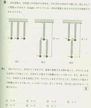 詳しい解き方,つりあい,ばね,弾性力関連問題,課程,質点,バネ