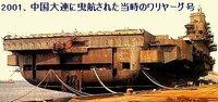 中国で艤装中の航空母艦ワリヤーグは今も鉄屑である(笑)。 ロシアが建造途中で廃船にした空母ワリヤーグを20年くらい前に中国が鉄の目方幾らで購入した。 中国名:瓦良格号。10年くらい前から大陸で艤装工事を...