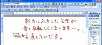 Microsoht Word2003に詳しい方教えて下さい。 Microsoht Word2003を使用中に誤ってどこかは分からないのですが キーを押してしまい(記憶が定かではありませんがショートキー使おうとしてshift ctrl F1 F2 F3あたり…) 入力した文字が青色に反転するようになってしまいました。  文字と文字の間に新しく文章を付け足そうと入力すると間に入力されるの...