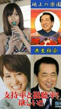 AKB48 前田敦子  あっちゃんは、このままだと芸能界の菅直人総理大臣と呼ばれませんか?   菅総理 「私も嫌われているが、あんたもかなりのもんだ ね」  前田 「お互い、頑張って居座りましょう」  菅総理 「あん...