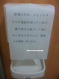 大震災による電力不足の関係で皆さんの職場ではエレベーターをむやみに使用するなという指示がありましたか?ある役所でもそういう指示があったので職員は階段を上り下りしています。 これは高知県内のある役所の...