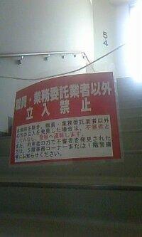 立ち入り禁止のその先には何があるのでしょうか? 階段ですが、5階にあがれません。 なぜココから先に入ってはいけないのか教えてください!!
