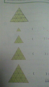 算数 正三角形  一つの正三角形の中に正三角形はいくつありますか  解説もおねがいします
