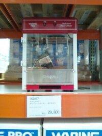 コストコの29800円のポップコーンマシン♪ 小学校のPTAバザーで使用するポップコーンマシーンを購入予定です。 ところで、コストコの29800円のポップコーンマシーンを使っている方がいたら教えてく...